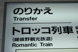 Sadly, Jeff and I seem to be unable to catch this train very often... (Japan)